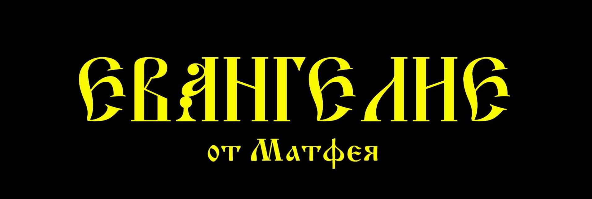 Евангелия от Матфея