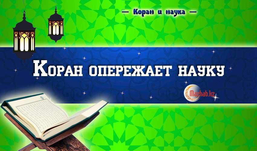 Коран опережает наука