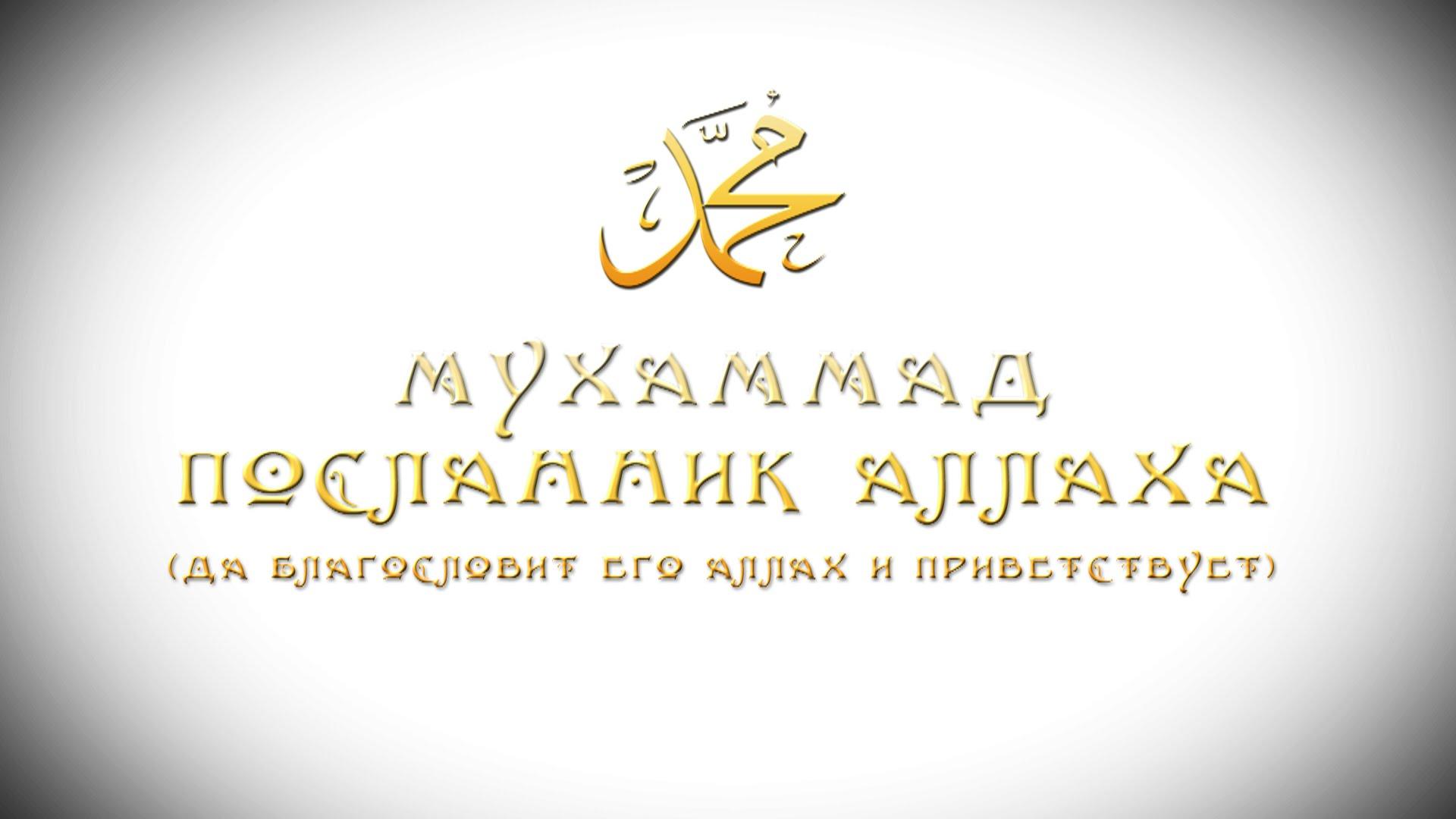 """СМЫСЛ СВИДЕТЕЛЬСТВА """"МУХАММАД — ПОСЛАННИК АЛЛАХА"""""""