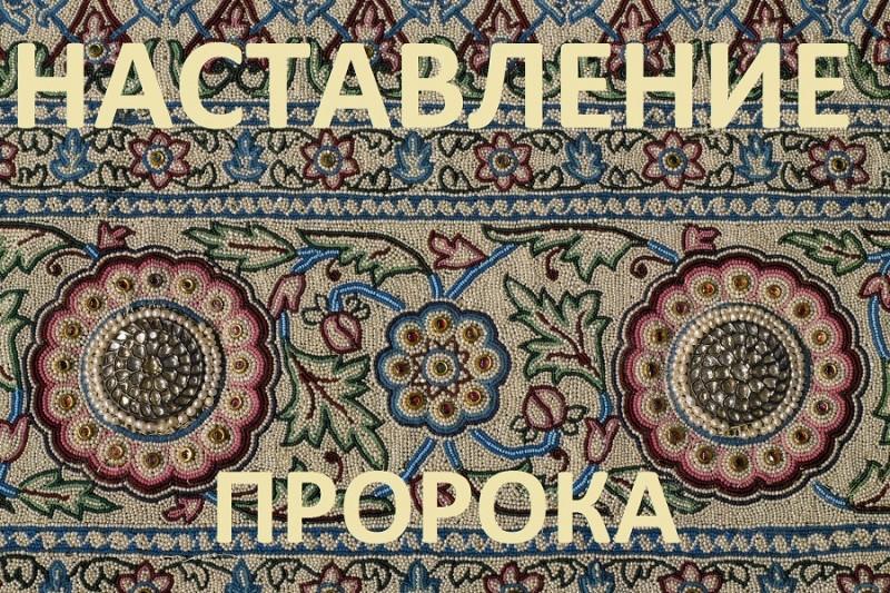 nastavlenie-proroka